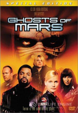 GHOSTS OF MARS / ПРИЗРАЦИ НА МАРС (2001)