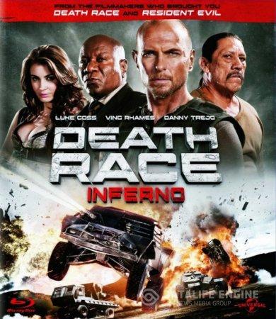 DEATH RACE: INFERNO / СМЪРТОНОСНА НАДПРЕВАРА: АДСКА ЖЕГА (2012)