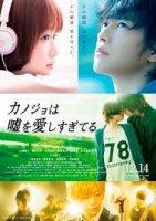 The Liar and His Lover / Лъжецът и неговата любима (2013)