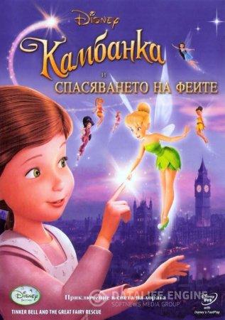 Tinker Bell and the Great Fairy Rescue / Камбанка и спасяването на феите (2010)