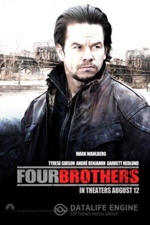 Four Brothers / Четирима братя (2005)