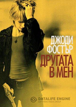 The Brave One / Другата в мен (2007)