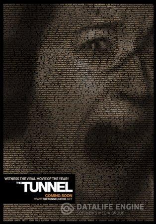 The Tunnel / Тунелът (2011)