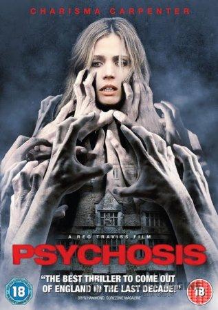 Psychosis / Психоза (2010)