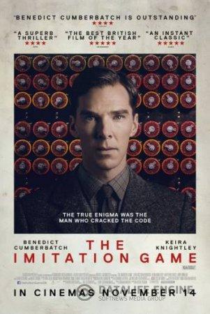 The Imitation Game / Игра на кодове (2014)