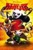 Kung Fu Panda 2 / Кунг-Фу Панда 2 (2011) БГ-Аудио