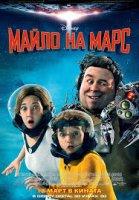 Mars Needs Moms! / Майло на Марс (2011)
