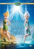 Tinker Bell: Secret of the Wings / Камбанка и тайната на крилете (2012)