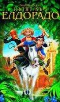 The Road to El Dorado / Пътят към Елдорадо (2000)