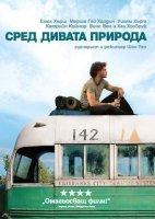Into The Wild / Сред дивата природа (2007)