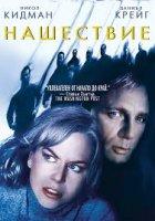 The Invasion / Нашествие (2007)
