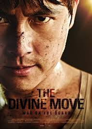 God's One Move Божественият ход (2014)