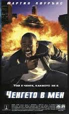 Blue Streak / Ченгето в мен (1999)
