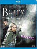 Buffy the Vampire Slayer / Бъфи, убийцата на вампири (1992)