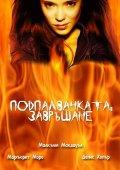 Firestarter 2: Rekindled / Подпалвачката: Завръщане (2002)