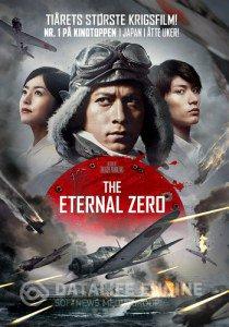 The Eternal Zero / Eien no Zero / Вечният Зеро (2013)