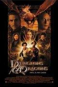 Dungeons & Dragons / Подземия и дракони (2000)