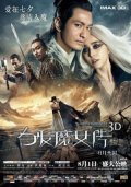 THE WHITE HAIRED WITCH OF LUNAR KINGDOM / БЕЛОКОСАТА ВЕЩИЦА ОТ ЛУННОТО ЦАРСТВО (2014)