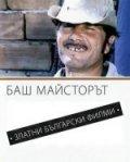 Баш майсторът (1970)