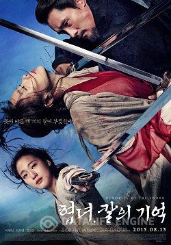 Memories of the Sword / Спомените на меча (2015)