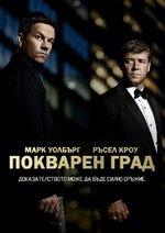 Broken City / Покварен град (2013)