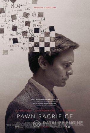 Pawn Sacrifice / Жертва на пешка (2014)