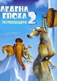 Ice Age: The Meltdown / Ледена епоха 2: Разтопяването (2006)