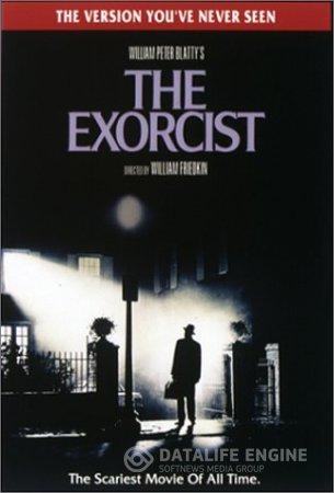 The Exorcist / Заклинателят (1973)