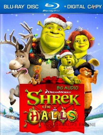Shrek the Halls / Блатната Коледа на Шрек (2007)