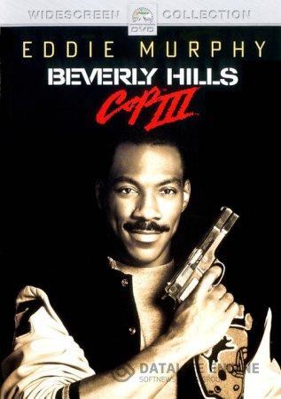 Beverly Hills Cop III / Ченгето от Бевърли Хилс 3 (1994)
