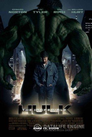 The Incredible Hulk / Невероятният Хълк (2008)