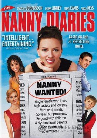 The Nanny Diaries / Нани (2007)