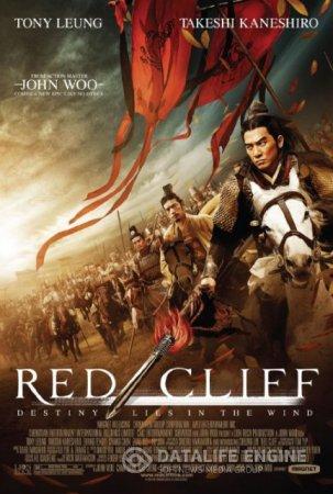 Red Cliff / Битката при червените скали (2008)