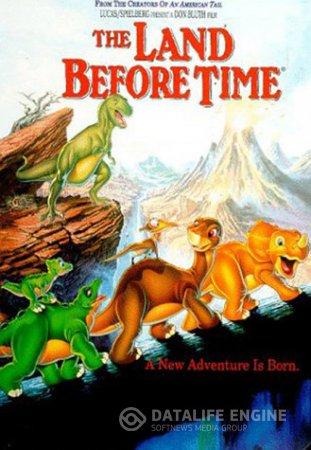 The Land Before Time I / Земята преди време I (1988)