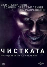 The Purge / Чистката (2013)