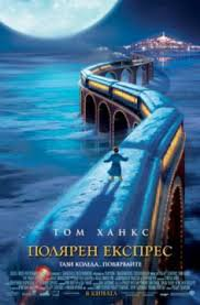 The Polar Express / Полярен експрес (2004)