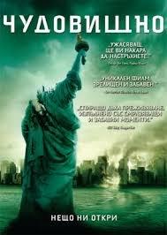 Cloverfield / Чудовищно (2008)
