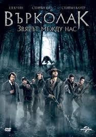 Werewolf: The Beast Among Us / Върколак: Звярът между нас (2012)