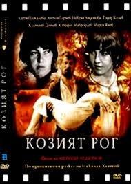 Козият рог (1972)