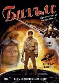 Biggles: Adventures in Time / Бигълс: Приключения във времето (1986)