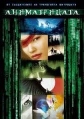 The Animatrix / Аниматрицата (2003)