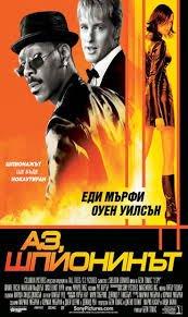 I Spy / Аз шпионинът (2002)