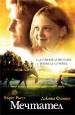 Dreamer: Inspired by a True Story / Мечтател (2005)