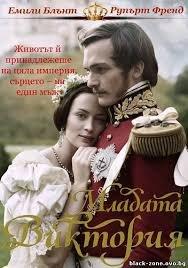 THE YOUNG VICTORIA / МЛАДАТА ВИКТОРИЯ (2009)