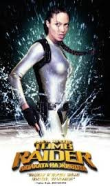 Lara Croft Tomb Raider: The Cradle of Life / Лара Крофт Томб Рейдър: Люлката на живота (2003)