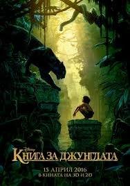 The Jungle Book / Книга за джунглатa (2016)