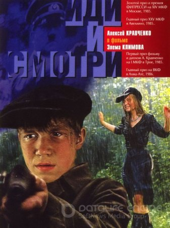 Come And See / Иди и смотpи / Иди и виж (1985)