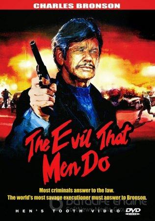 The Evil That Men Do / Злото, което правят хората (1984)