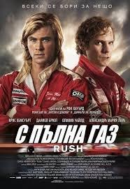 RUSH / С ПЪЛНА ГАЗ (2013)