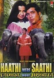 Haathi Mere Saathi / Слонът моя приятел (1971)